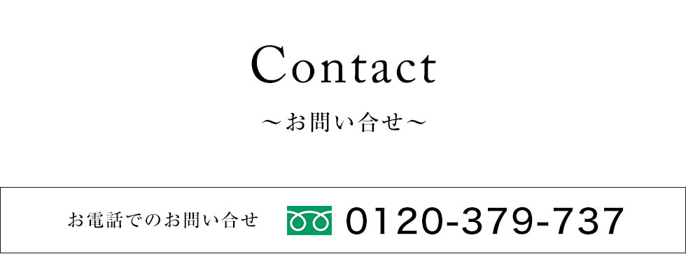 Contact お電話でのお問い合せは0120-379-737